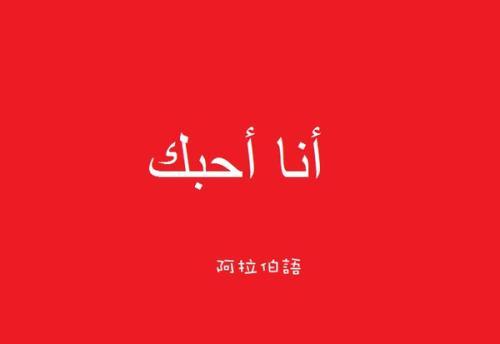 阿拉伯语翻译,阿拉伯语翻译公司