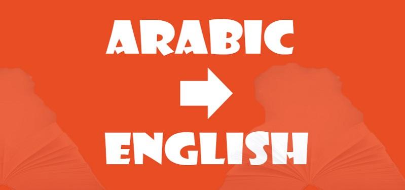 如何保证阿拉伯语qy288千赢国际质量?