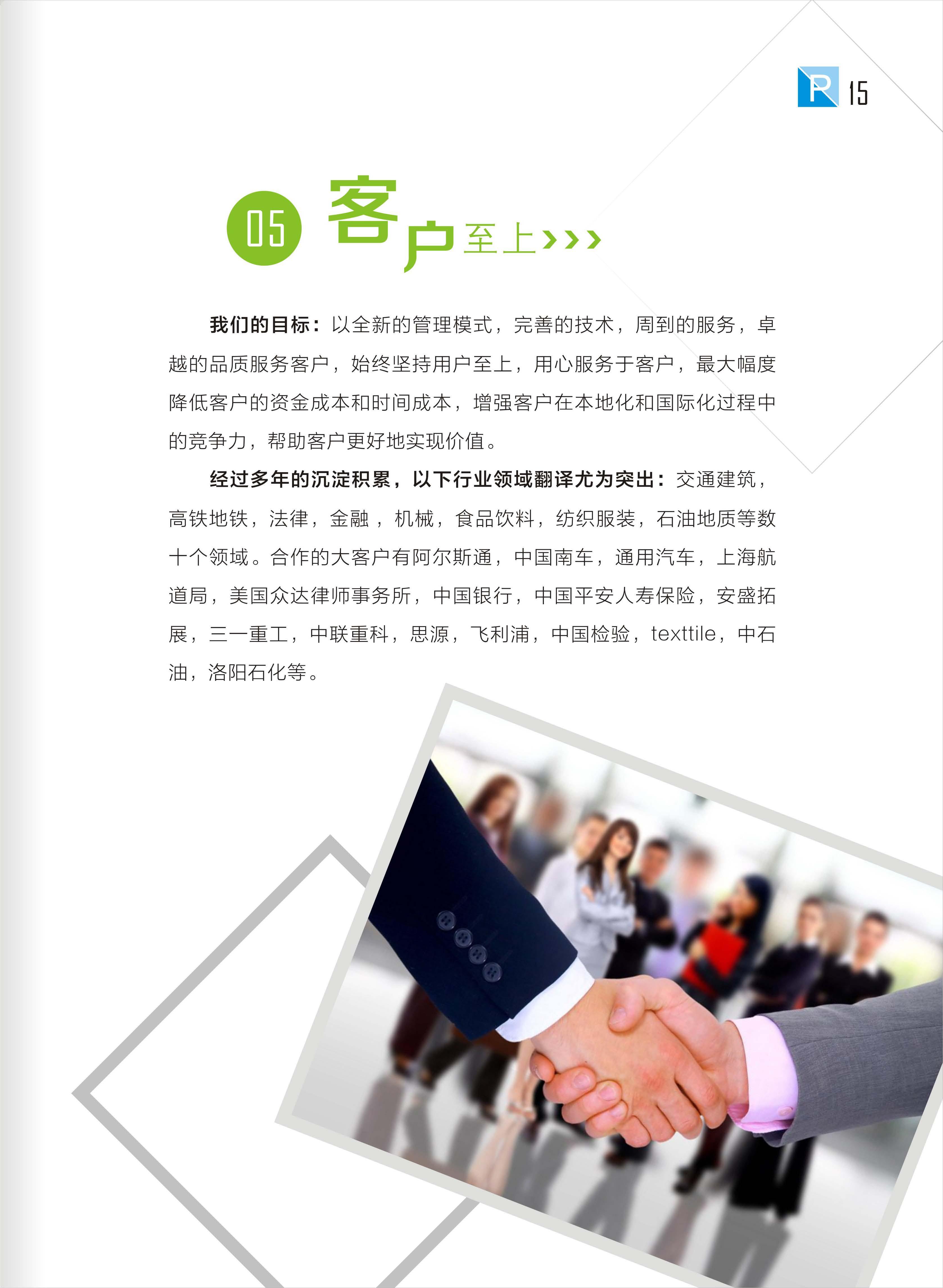 翻译公司理念