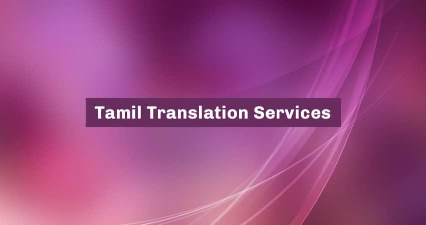 泰米尔语翻译