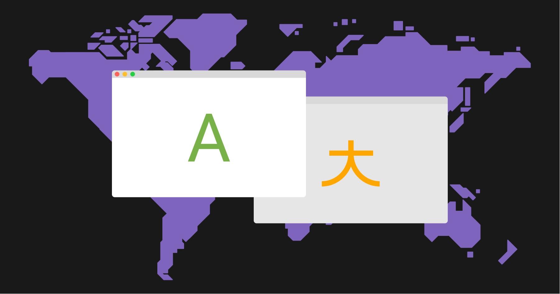 如何翻译您的网站内容以打入全球市场